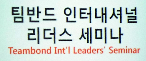 May 12. 2013 Team Bond KOREA Leadership Rally!