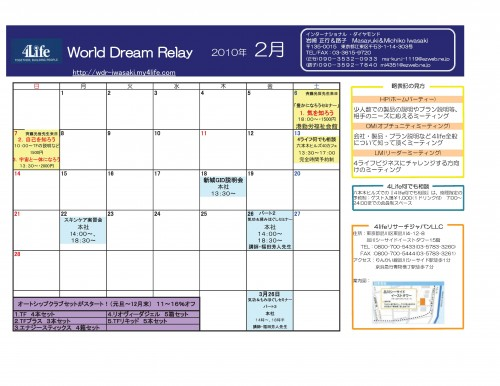 2010-2_WORLD_DREAM_RELAY_CALENDAR
